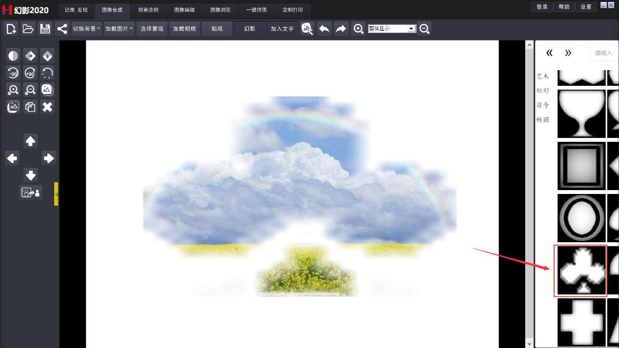 幻影2020(图片处理软件)