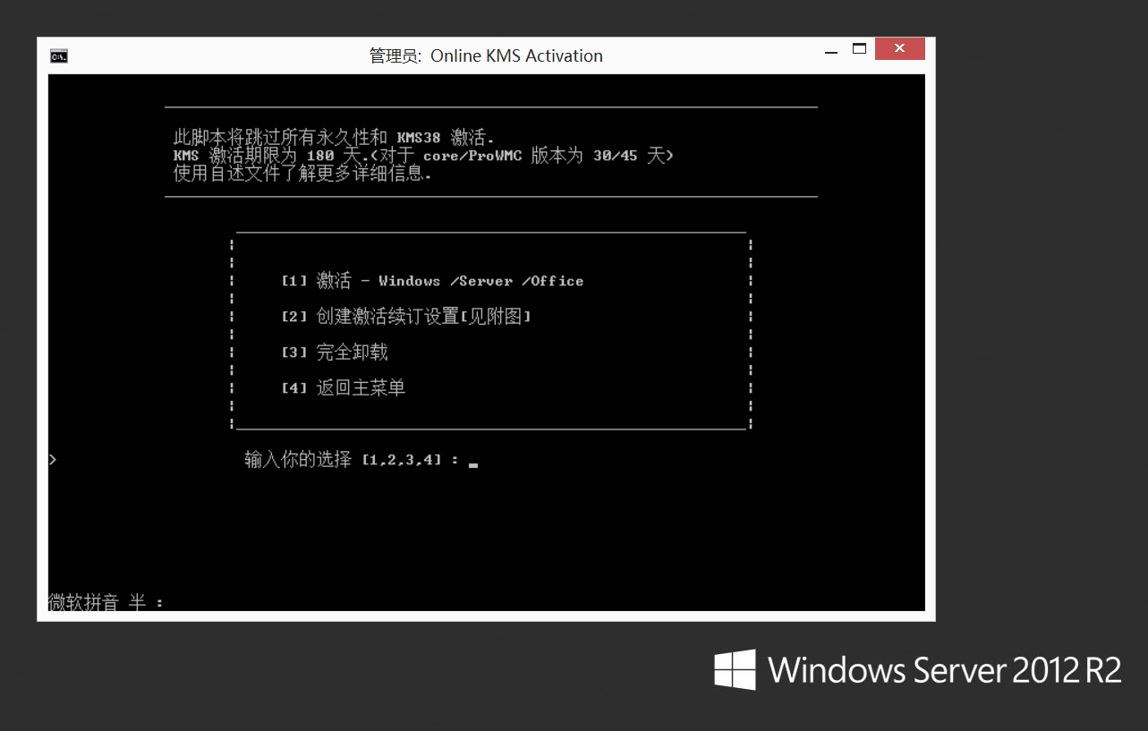 Microsoft Activation Scripts系统激活工具