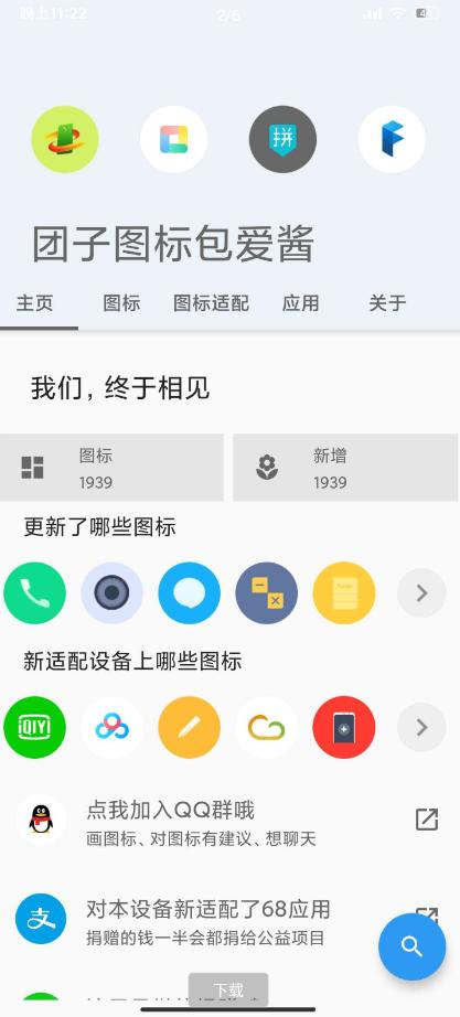 团子图标包爱酱app多种风格的图标包,对原有的图像没有太多改变