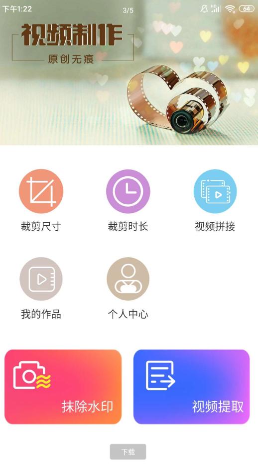 一键视频去水印App,手机视频处理工具
