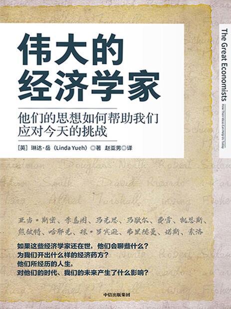 《伟大的经济学家》琳达·岳/ 赵亚男epub+mobi+azw3