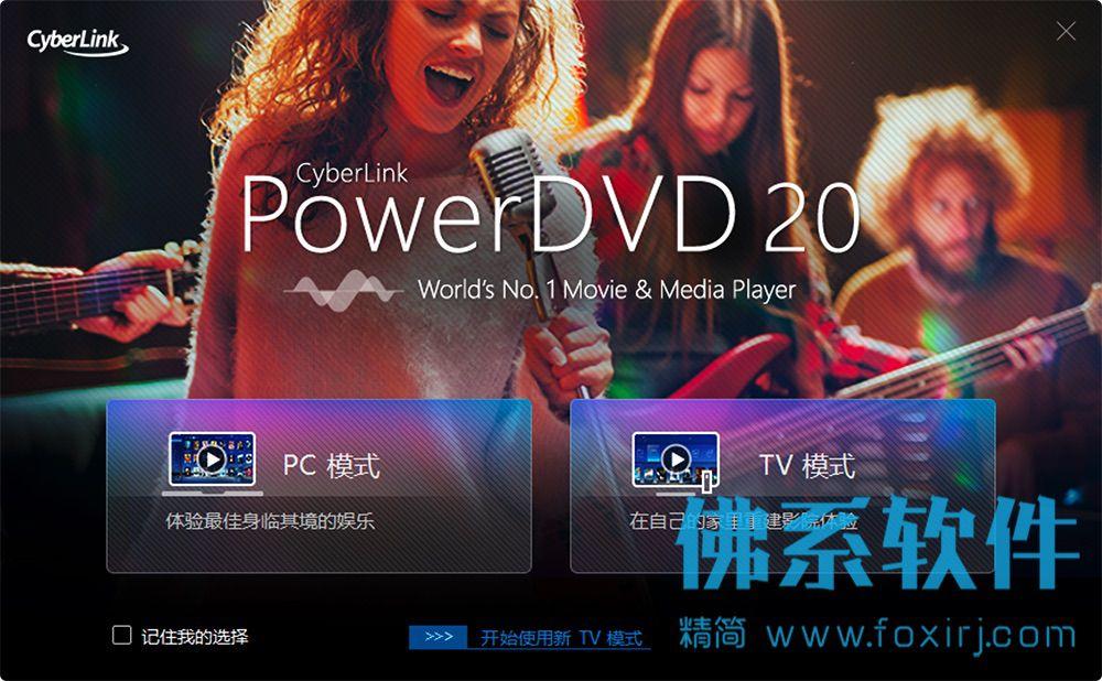 高清3D影音播放器CyberLink PowerDVD Ultra 中文版