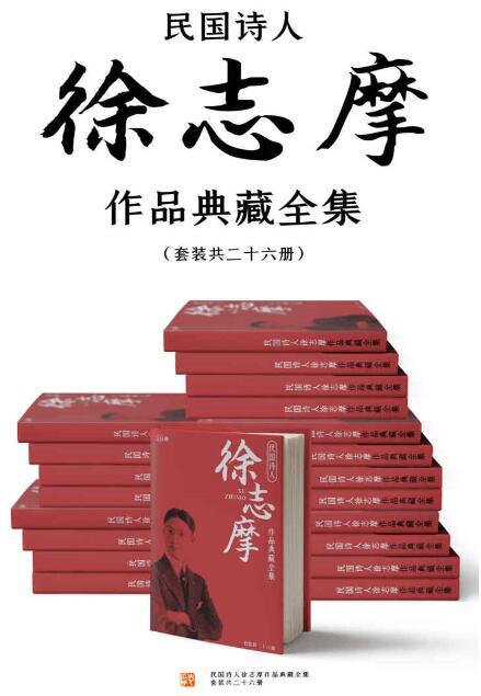 《民国诗人徐志摩作品典藏全集(套装共二十六册)》epub+mobi+azw3