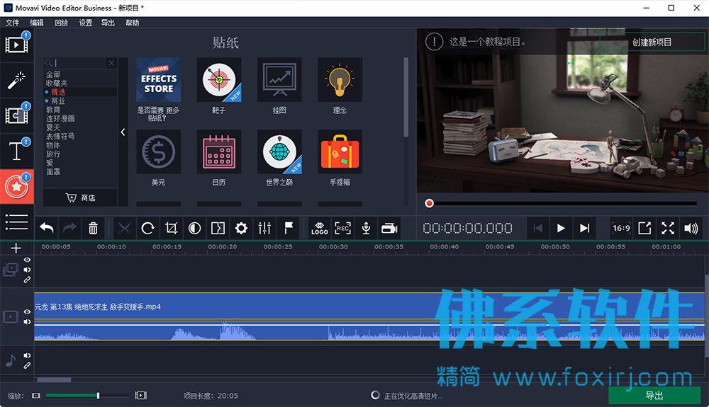 功能强大的多功能视频编辑软件Movavi Video Editor 15 Business 中文版