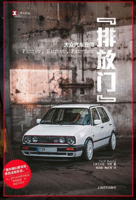 """《""""排放门"""":大众汽车丑闻》[美] 杰克·尤因epub+mobi+azw3"""