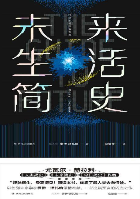 《未来生活简史 : 科技如何塑造未来》[以色列] 罗伊·泽扎纳epub+mobi+azw3