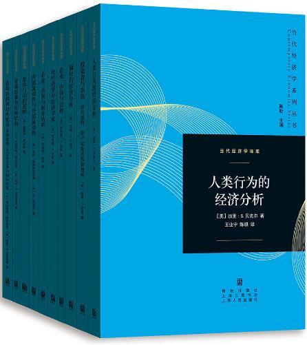 《当代经济学系列丛书当代经济学译库》epub+mobi+azw3