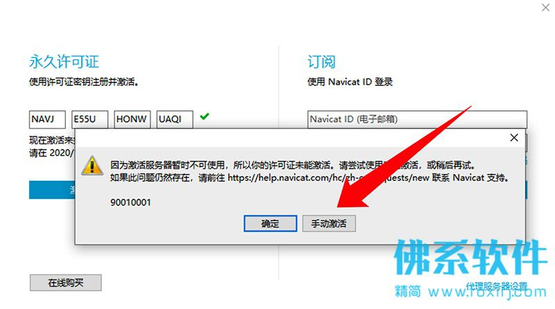 Navicat系列软件永久图文激活教程3