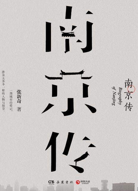 《南京传(一本南京传,半部中国史!)》张新奇epub+mobi+azw3