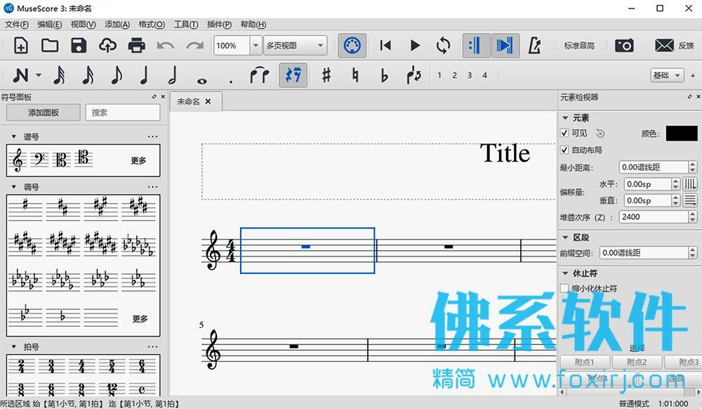 开源的乐谱编曲编辑软件MuseScore 官方中文版