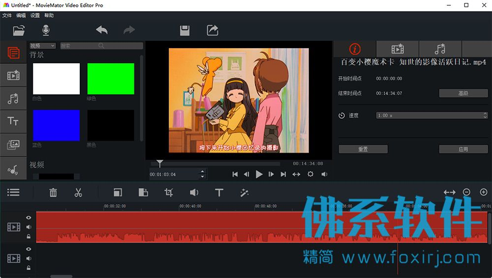 剪大师专业版MovieMator Video Editor Pro 中文版