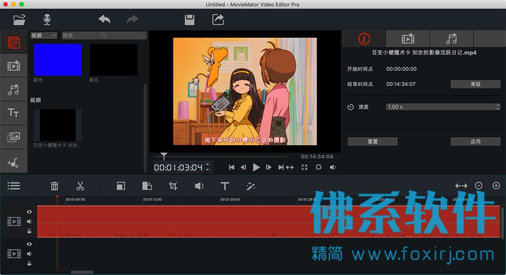 剪大师专业版MovieMator Video Editor Pro 中文版