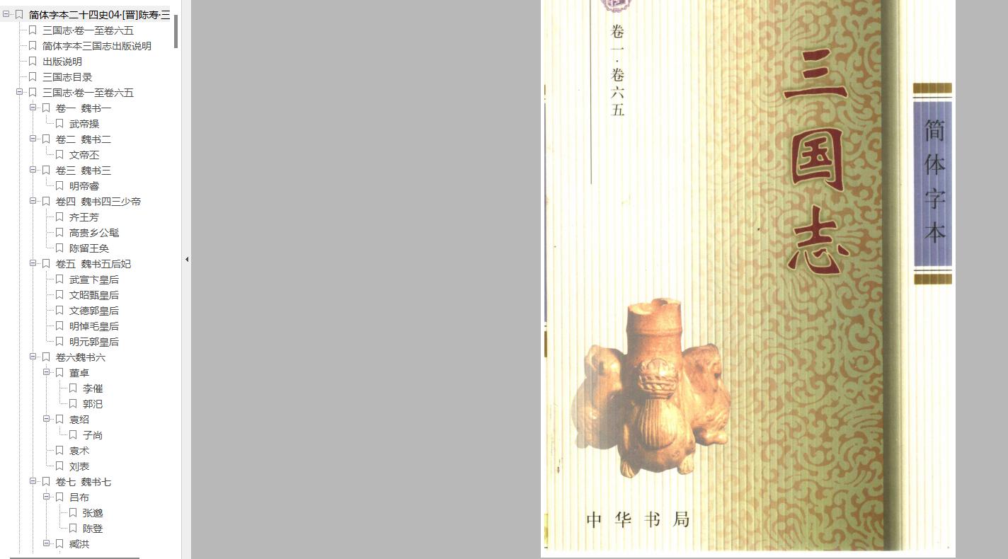 二十四史(简体字本) 全六十三册 中华书局 PDF电子版(24个PDF文件)+清史稿 PDF电子版