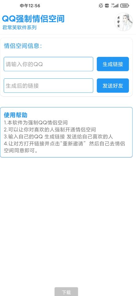 强制QQ情侣空间