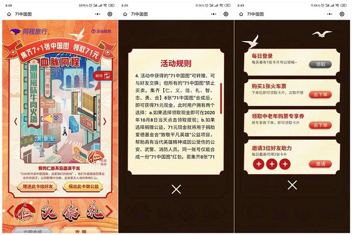 同程旅行集7+1张中国图领71元红包