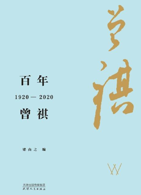 《百年曾祺:1920—2020》 epub+mobi+azw3
