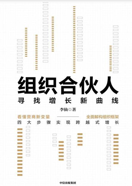 《组织合伙人:寻找增长新曲线》李仙epub+mobi+azw3