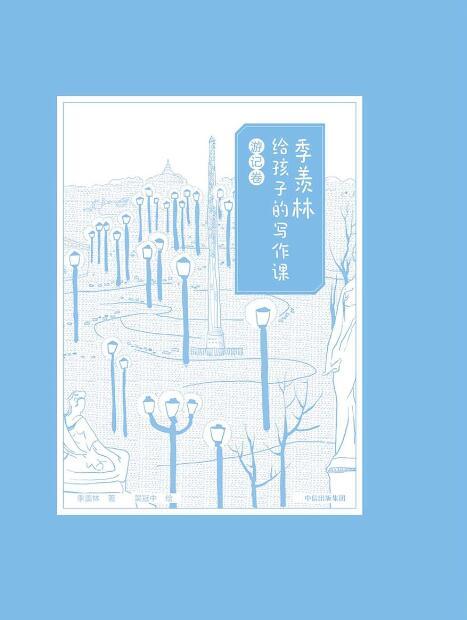 《季羡林给孩子的写作课·游记卷》epub+mobi+azw3