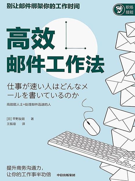 《高效邮件工作法》[日] 平野友朗epub+mobi+azw3