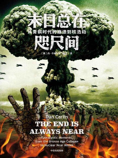 《末日总在咫尺间 : 从青铜时代的崩溃到核浩劫》[美] 丹·卡林epub+mobi+azw3