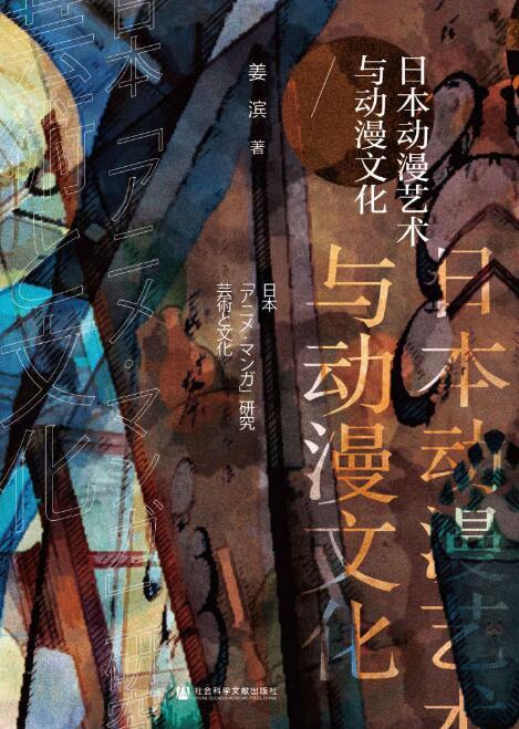 《日本动漫艺术与动漫文化》姜滨epub+mobi+azw3