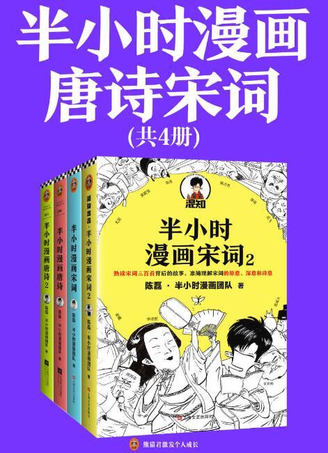 《半小时漫画唐诗宋词(全4册)》epub+mobi+azw3
