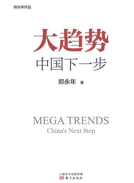 《大趋势 : 中国下一步》郑永年epub+mobi+azw3