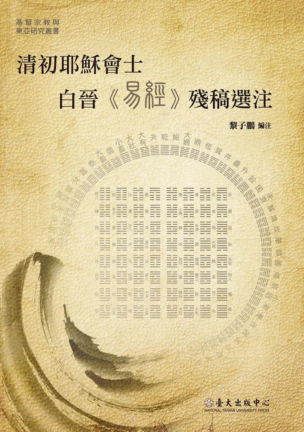 黎子鵬:《清初耶穌會士白晉〈易經〉殘稿選注》(2020)