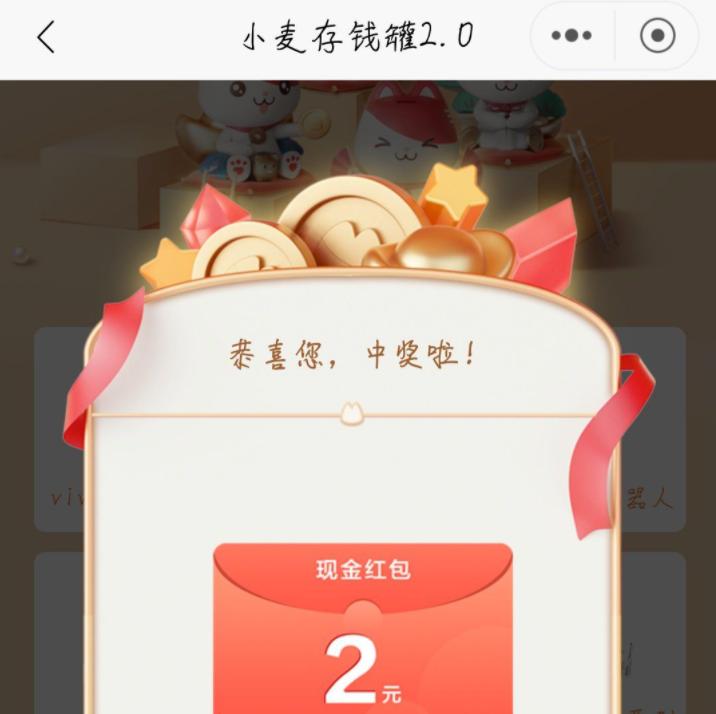 招行新活动-目前人均两块红包!!!速度!!!!