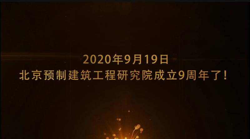 北京预制建筑工程研究院成立9周年了!