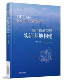 城市轨道交通实训基地构建 PDF电子版