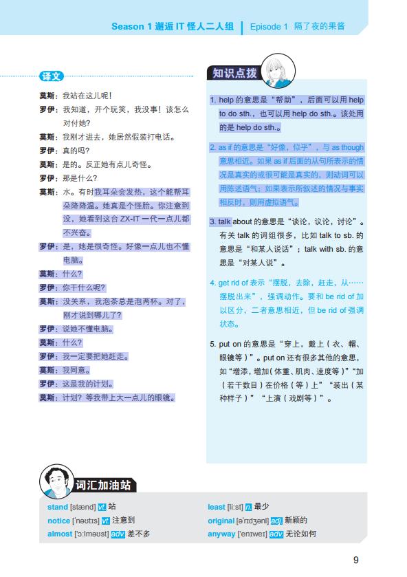 每天看一点《IT狂人》轻松学地道口语(共4季) PDF电子版