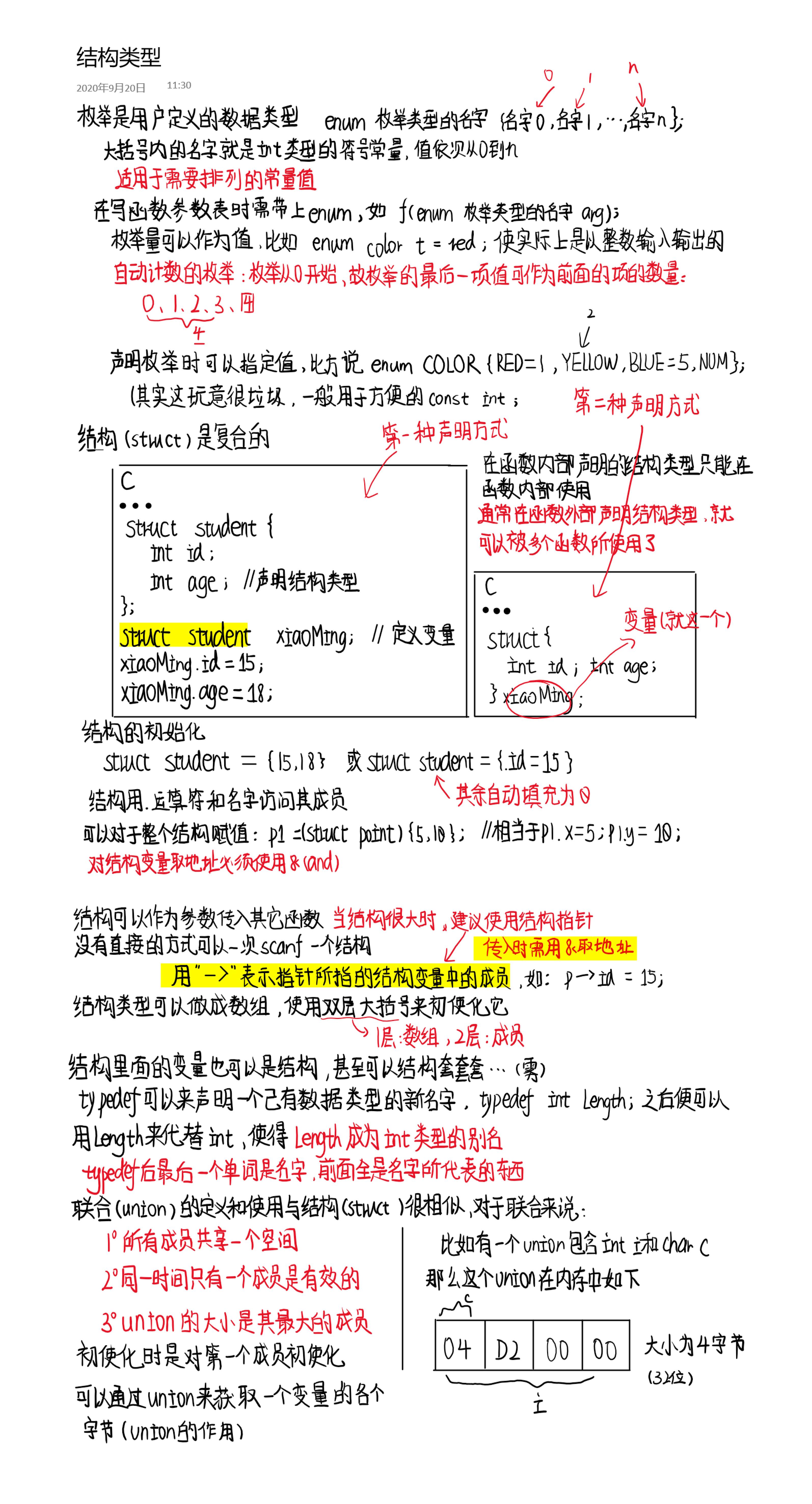 结构类型笔记