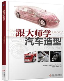 跟大师学汽车造型 PDF电子版