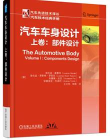 汽车车身设计(上卷):部件设计 PDF电子版
