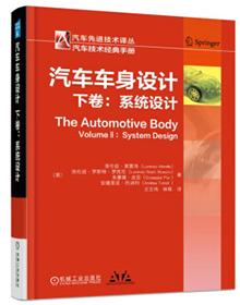 汽车车身设计(下卷):系统设计 PDF电子版