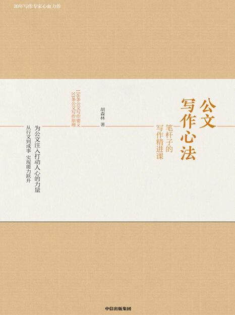 《公文写作心法:笔杆子的写作精进课》胡森林epub+mobi+azw3