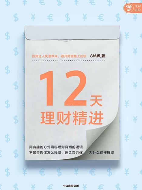 《12天理财精进》方铭辉epub+mobi+azw3