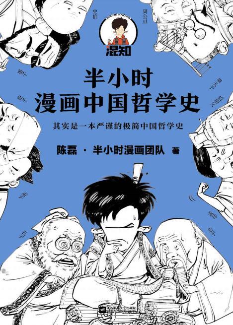 《半小时漫画中国哲学史》epub+mobi+azw3