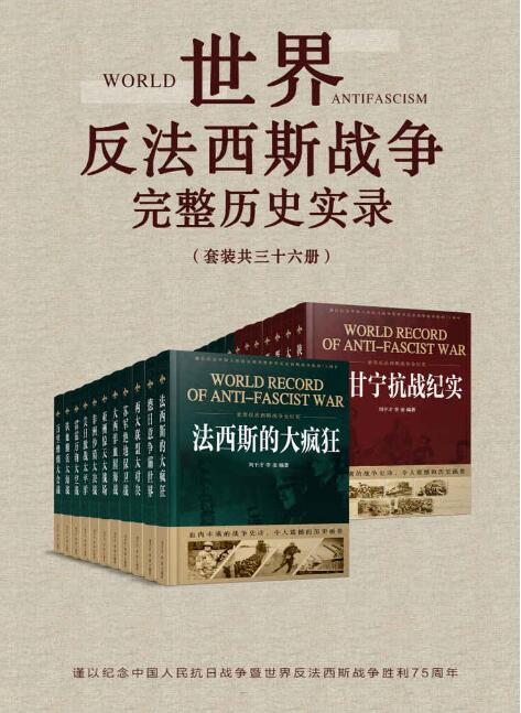 《世界反法西斯战争完整历史实录(套装共36册)》刘干才/李奎epub+mobi+azw3