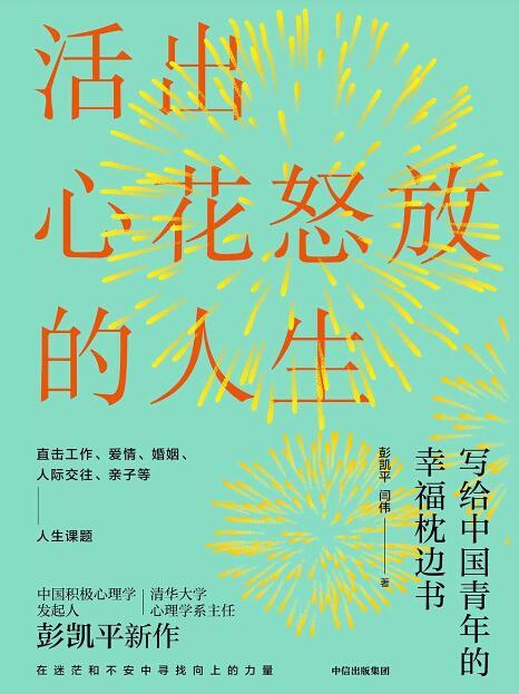 《活出心花怒放的人生》彭凯平/闫伟epub+mobi+azw3