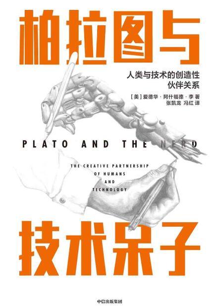 《柏拉图与技术呆子:人类与技术的创造性伙伴关系》[美]爱德华·阿什福德·李epub+mobi+azw3