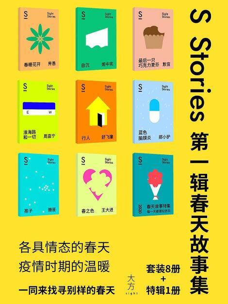 《S-stories 第一辑·春天故事集》默音, 姬中宪epub+mobi+azw3