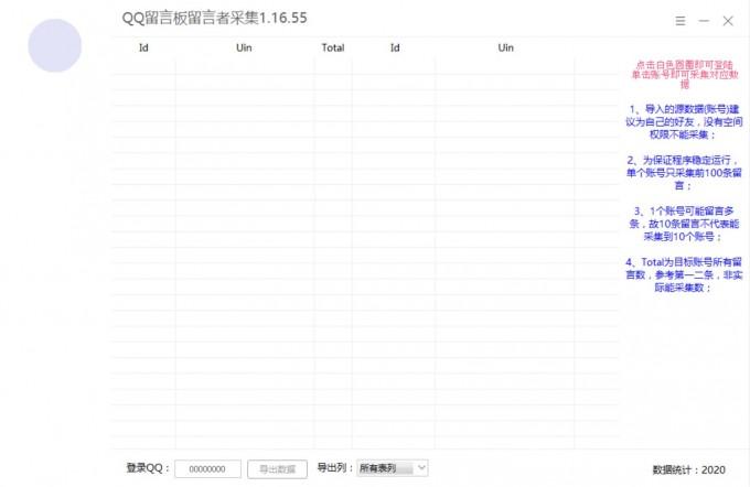 QQ留言板留言者采集1.16.55