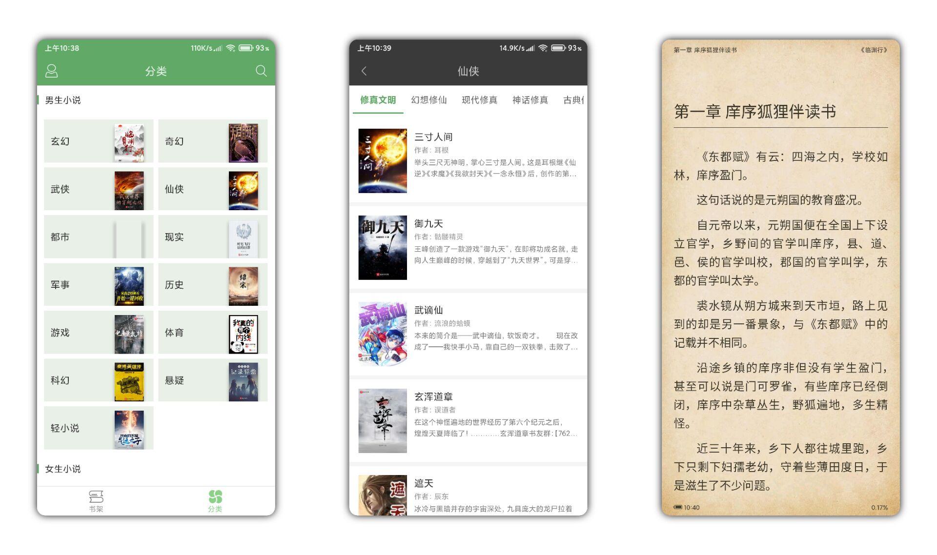 【搜书王去广告版】强大搜书引擎