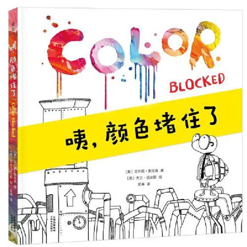 24《咦,颜色堵住了》:颜色认知绘本,献给对色彩世界好奇的宝贝