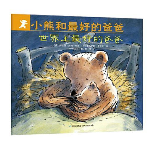 06《小熊和最好的爸爸》:给所有的爸爸和孩子一个新鲜有趣的世界。