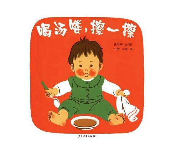 17《喝汤喽!擦一擦》:添加辅食后,让宝宝养成好的吃饭习惯