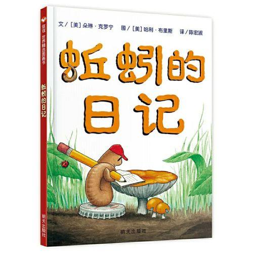 30《蚯蚓的日记》:令人捧腹的小蚯蚓日记,展示小蚯蚓的奇妙世界。