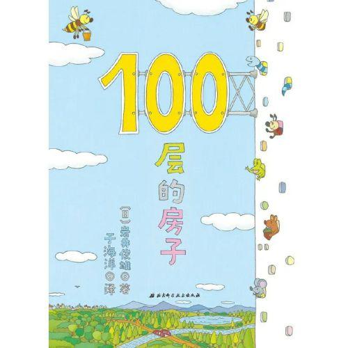 31《100层的房子》:快来体验高耸入云的100层的房子的惊奇吧